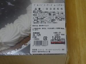 ブルーベリーチーズムースタルト2