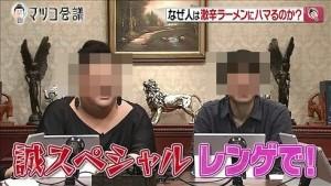 マツコ会議,蒙古タンメン中本,北極ラーメン.誠スペシャル