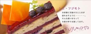 バレンタイン,福岡,チョコレート,ケーキ,シェ・フジモト