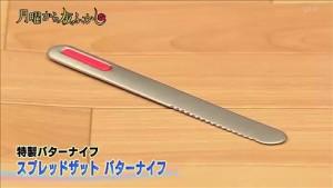 月曜から夜ふかし,スプレッドザット バターナイフ,バターナイフ