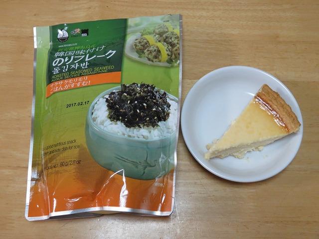 コストコ,トリプルチーズタルト,ケーキ,チーズケーキ,レビュー,評価,韓国のりフレーク