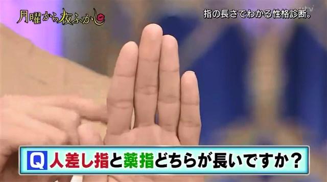 月曜から夜ふかし,心理テスト,人差し指,薬指,長い