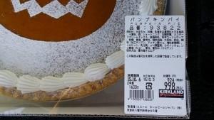 コストコ,ケーキ,パンプキンパイ,ハロウィン,かぼちゃ