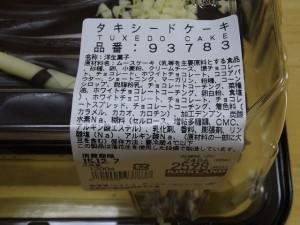タキシードケーキ原材料,コストコ,クリスマス,チョコレート