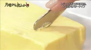 月曜から夜ふかし,スプレッドザット バターナイフ,バターナイフ,堅いバター