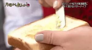 月曜から夜ふかし,スプレッドザット バターナイフ,バターナイフ,トースト