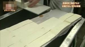 ケンミンSHOW,京都,京揚げ,お揚げさん8