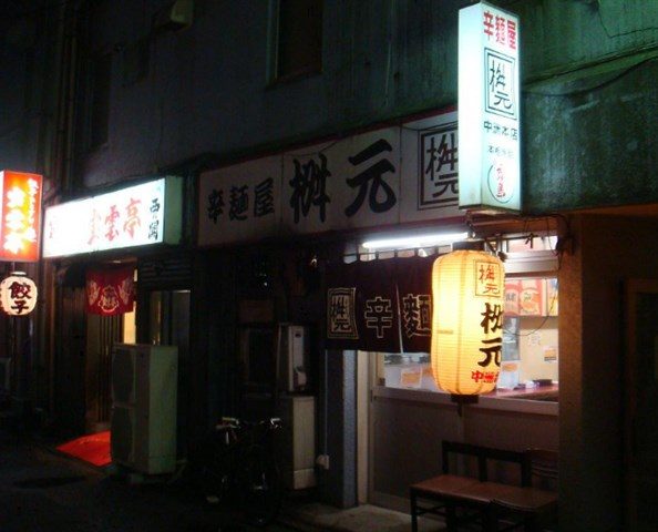 マツコ会議,辛麺屋,桝元,元祖,福岡