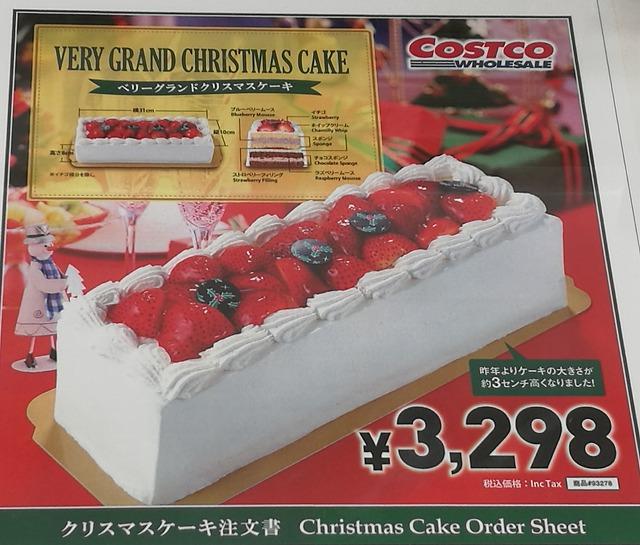 コストコ,クリスマスケーキ,2020,クリスマスバーケーキ,予約,サイズ,価格,値段,大きい,ビッグ