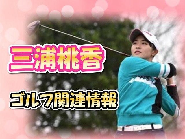 miura_golf