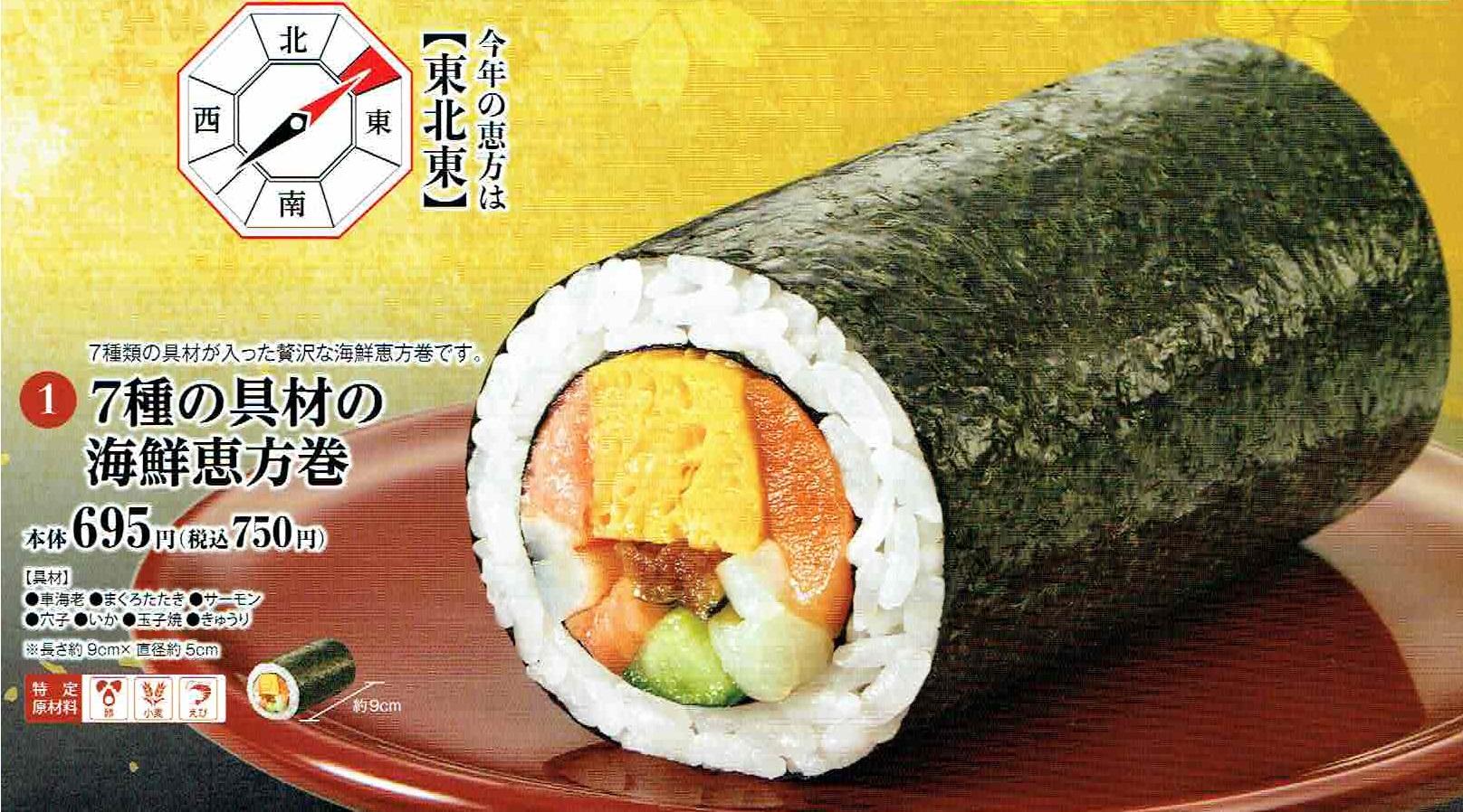 デイリーヤマザキ7種の海鮮恵方巻き