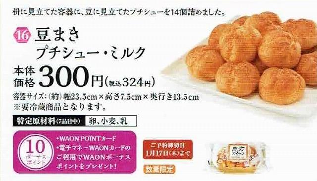 ミニストップ豆まきプチシュー・ミルク
