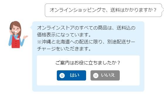 コストコオンライン,送料