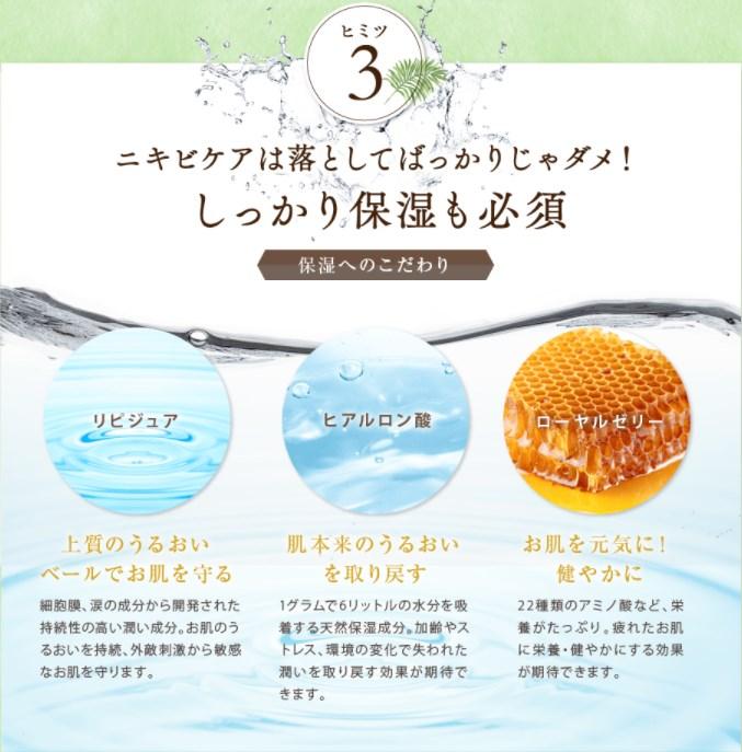 ノンエー石鹸(NonA),特徴,効果