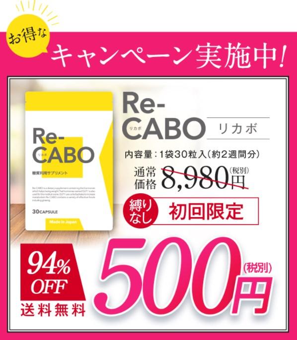 Re-CABO(リカボ),販売店,実店舗,最安値,市販,取り扱い店