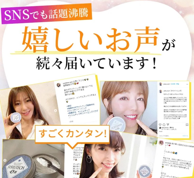 シシュテック ホワイトニング,メディア,紹介