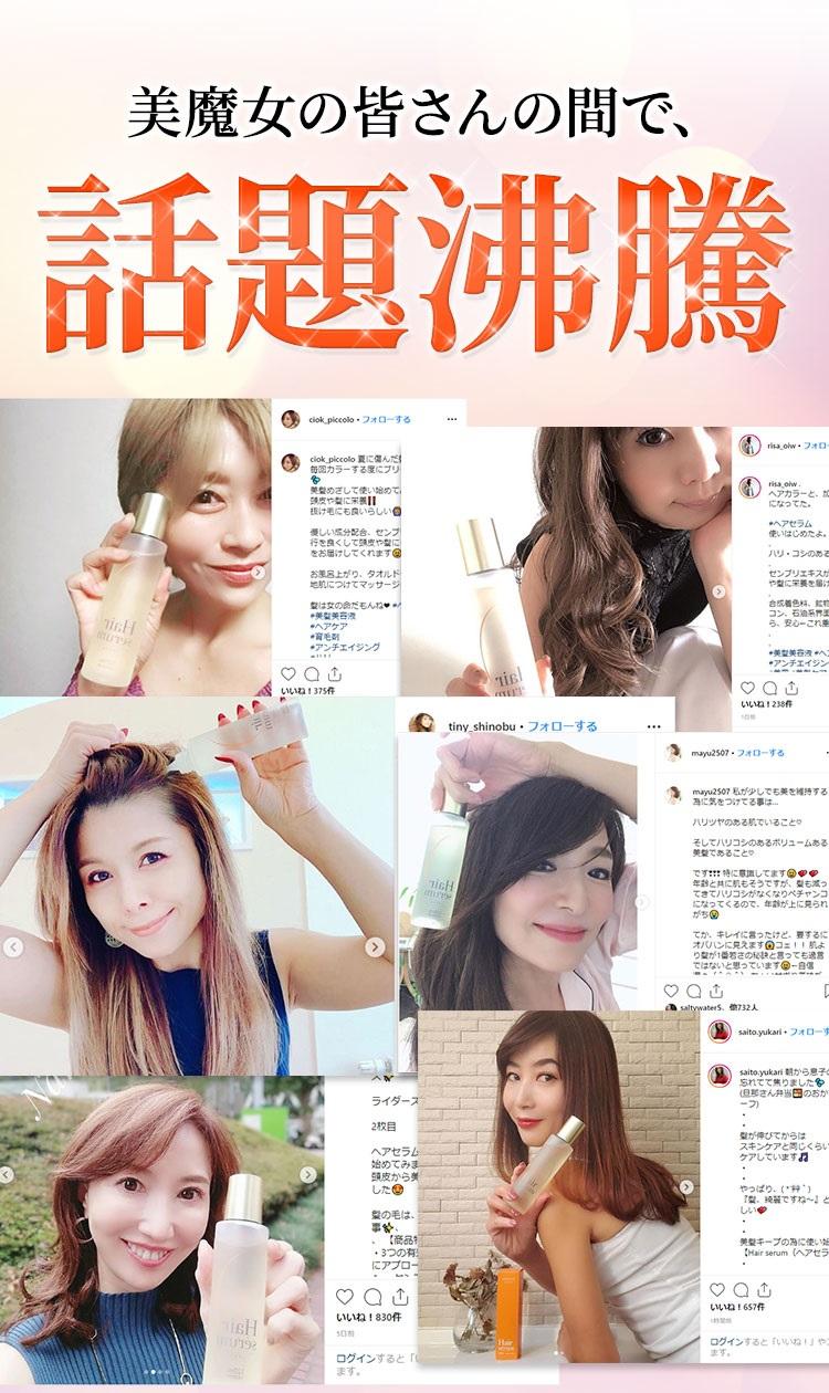 Hairserum(ヘアセラム),メディア,紹介