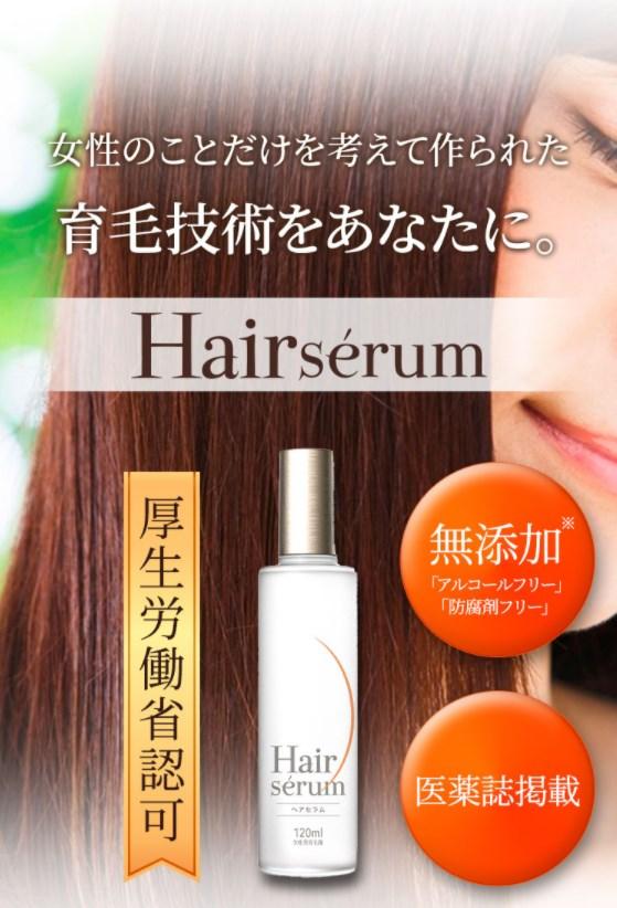Hairserum(ヘアセラム),効果