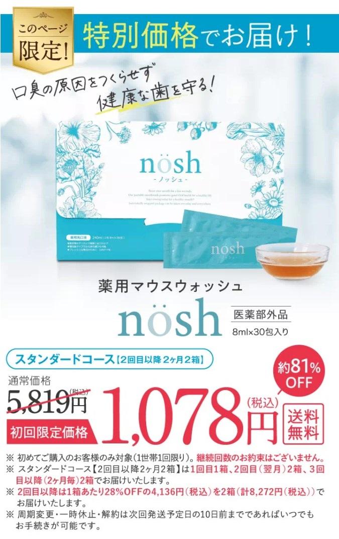 ノッシュ(nosh),定期,解約