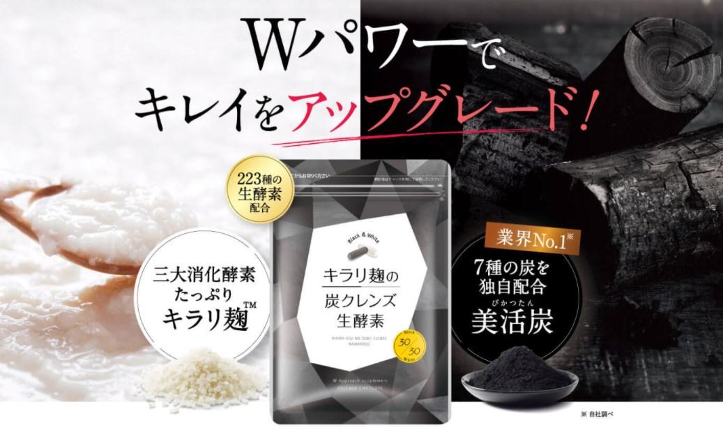 キラリ麹の炭クレンズ生酵素,特徴,効果