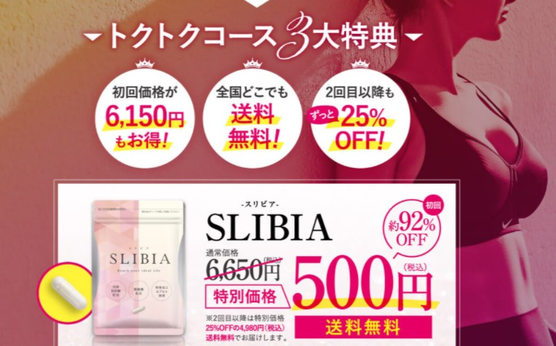SLIBIA(スリビア),販売店,実店舗,最安値,市販,取り扱い店