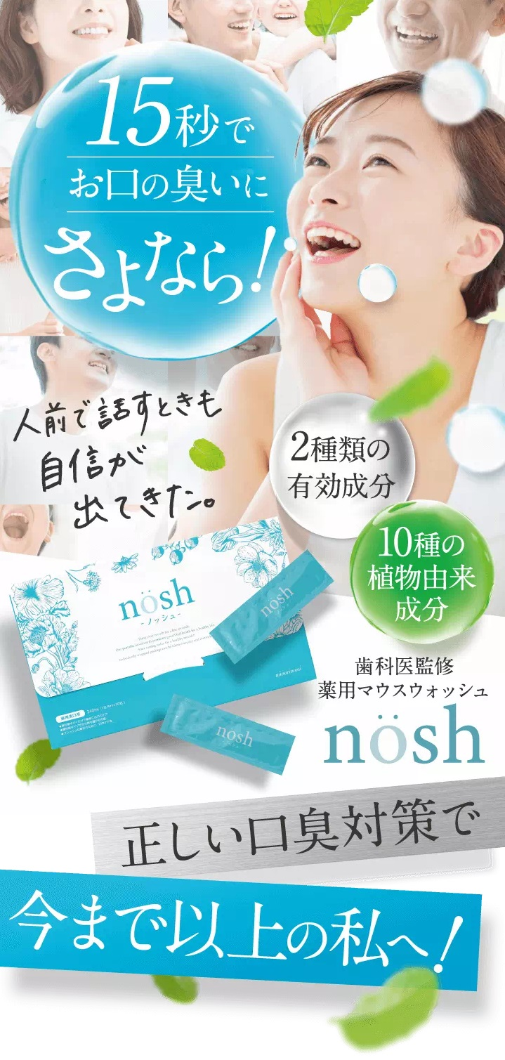 ノッシュ(nosh),効果