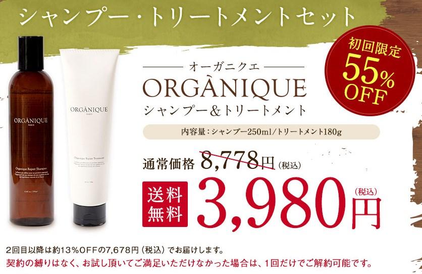 ORGANIQUE(オーガニクエ),販売店,実店舗,最安値,市販,取り扱い店