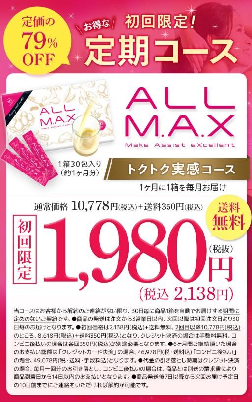 ALLM.A.X(オールマックス),販売店,実店舗,最安値,市販,取り扱い店