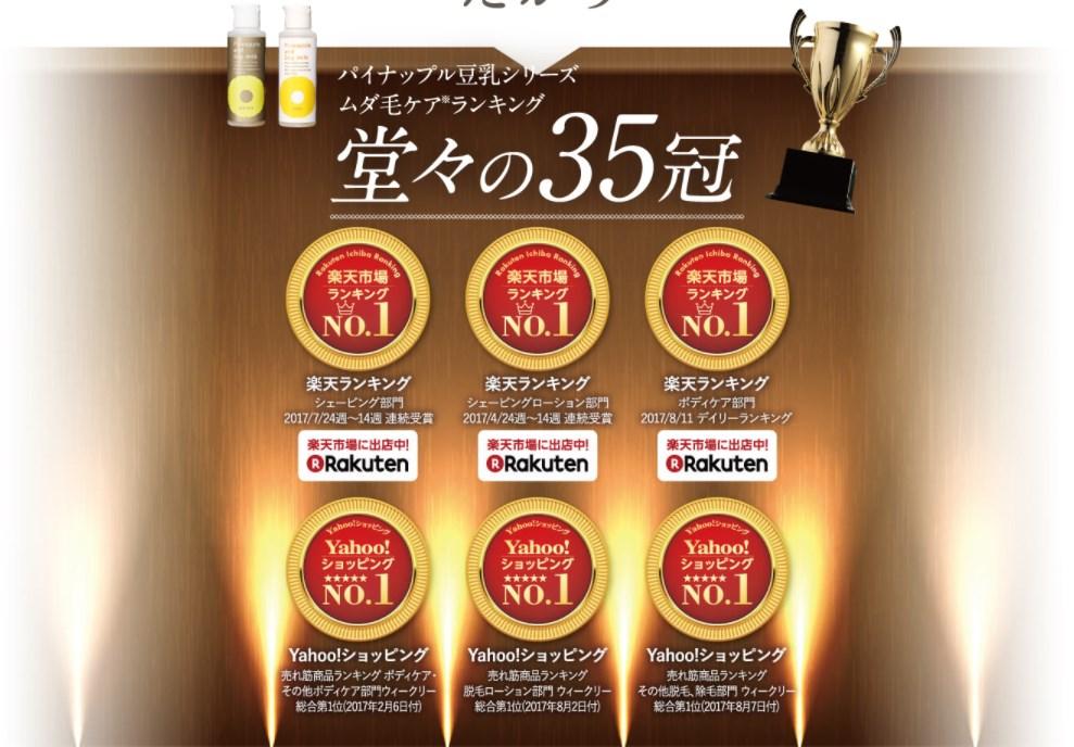 パイナップル豆乳ローションプレミアム,受賞