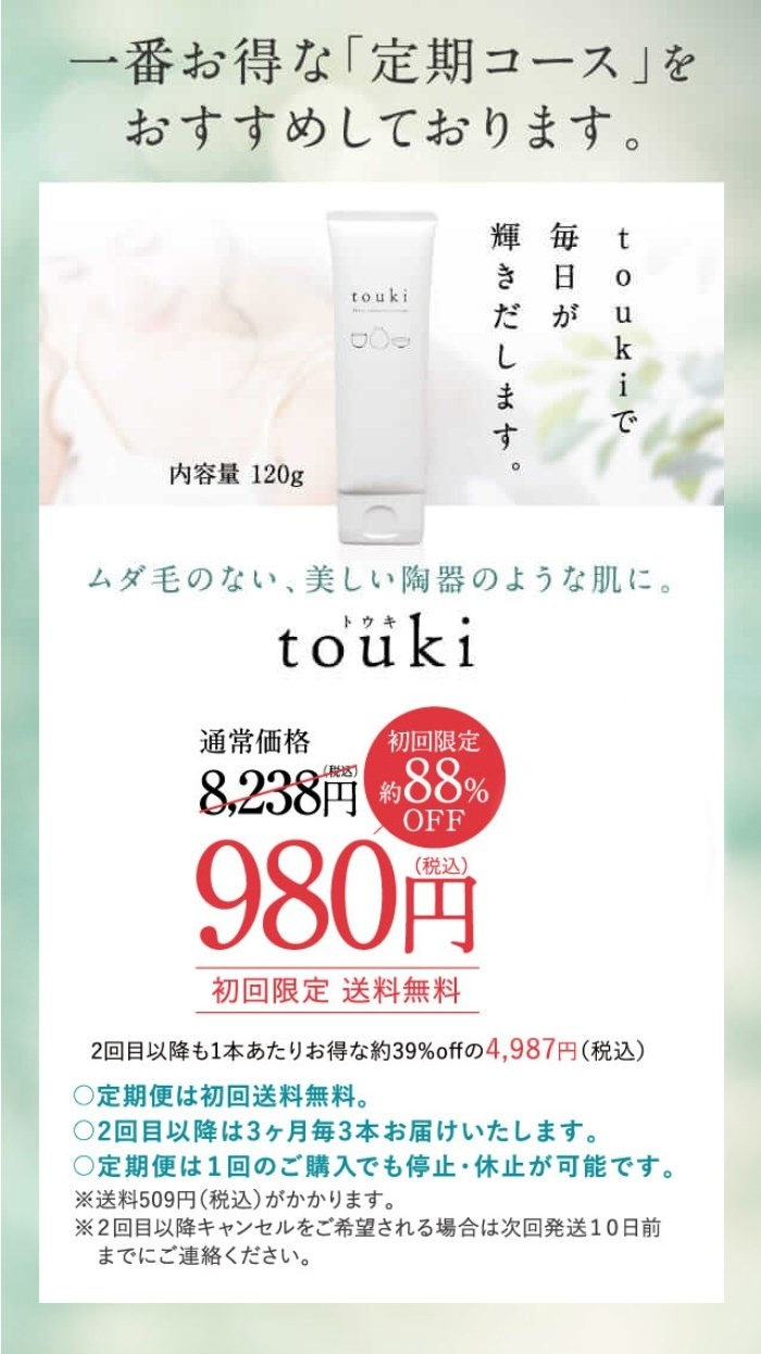 touki(除毛クリーム),販売店,実店舗,最安値,市販,取り扱い店