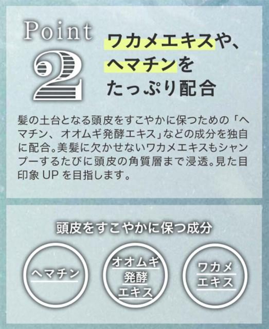kurokamiスカルプ,特徴,効果