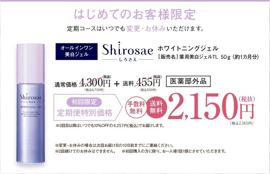 Shirosae(しろさえ),販売店,実店舗,最安値,市販,取り扱い店