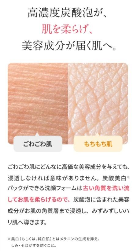 肌ナチュール 炭酸美白洗顔,特徴,効果