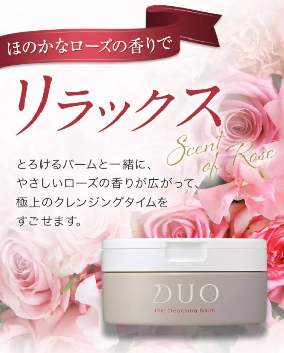 DUO(デュオ)クレンジングバーム,特徴,効果