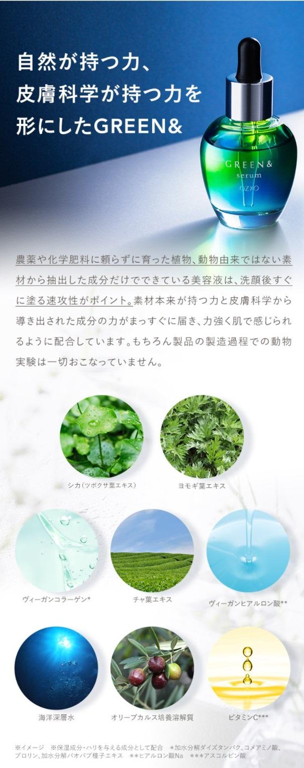 GREEN&(グリーンセラム),特徴,効果