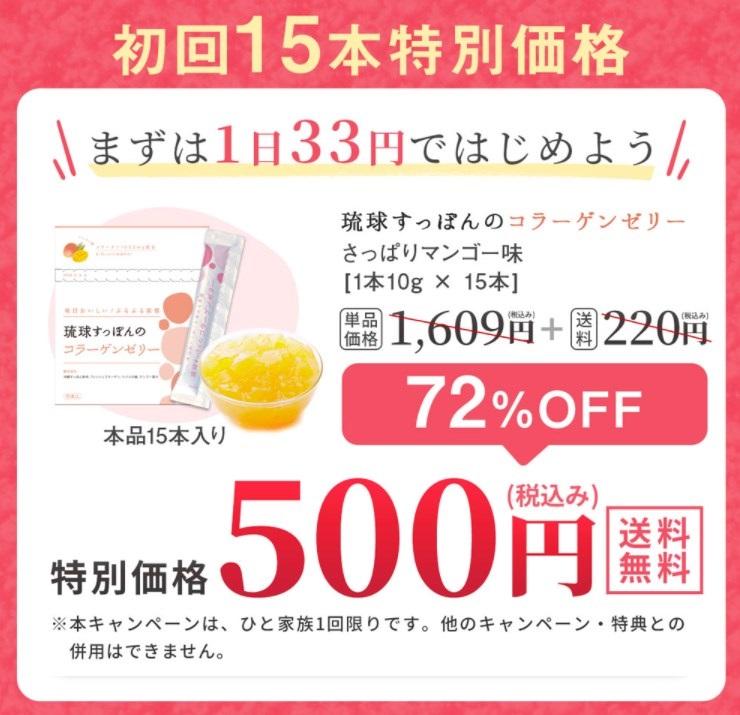 琉球すっぽんコラーゲンゼリー,販売店,実店舗,最安値,市販,取り扱い店