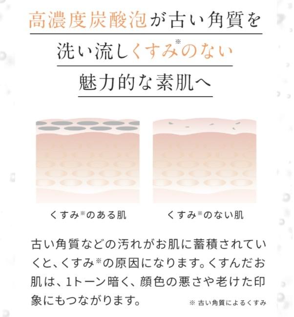 肌ナチュール炭酸クレンジング,効果,特徴,メリット