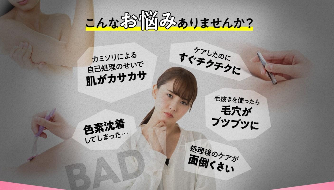 Kmyu(ケミュー)除毛クリーム,効果なし,評判,口コミ