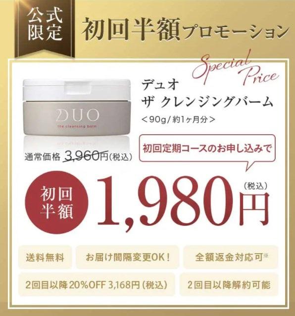 DUO(デュオ)クレンジングバーム,販売店,実店舗,最安値,市販,取り扱い店