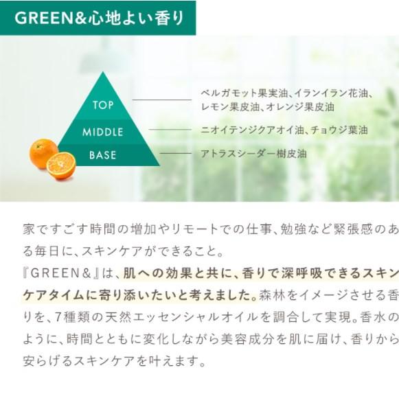 GREEN&モイストジェル(グリーンモイストジェル),特徴,効果