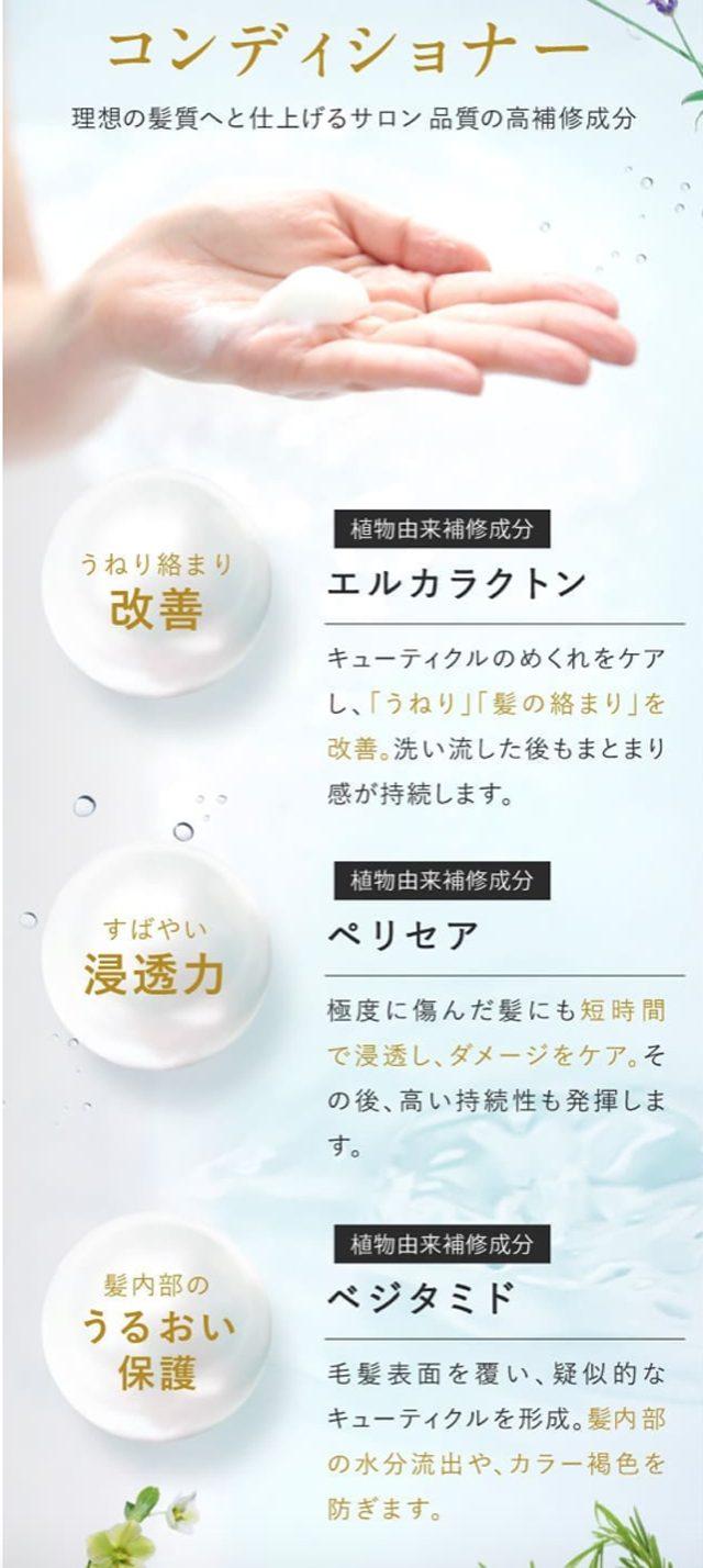 ハーバニエンスシャンプー グリーンローズの香り,特徴,効果