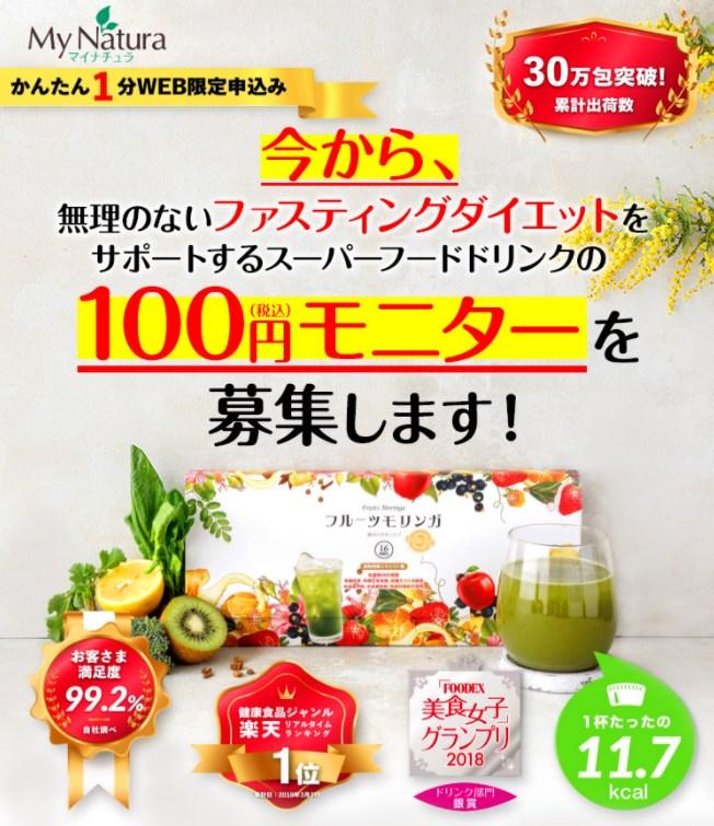 フルーツモリンガ,販売店,最安値,モニター,100円,500円,無料