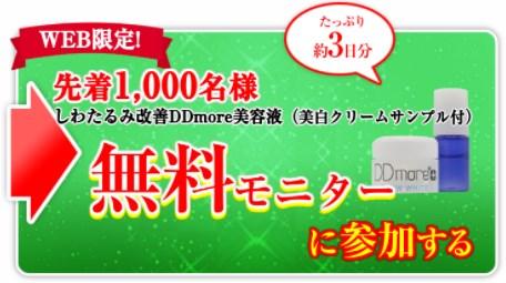 DDmore美容液,販売店,最安値,通販,市販