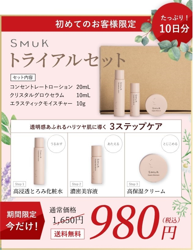 SMUK(スムーク),販売店,実店舗,最安値,市販,取り扱い店