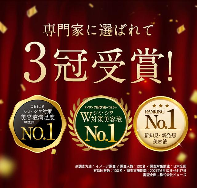 shimaboshi(シマボシ) Wリペアセラム,Wリペアショット,評価,人気,受賞