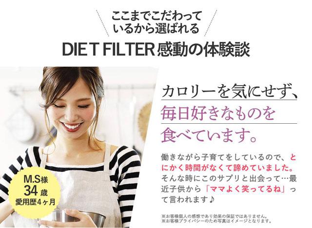 ダイエットフィルター,口コミ,評判,効果なし,副作用