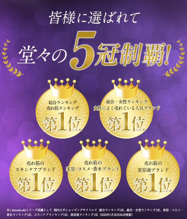 shimaboshi(シマボシ) レストレーションセラム,評価,人気,受賞