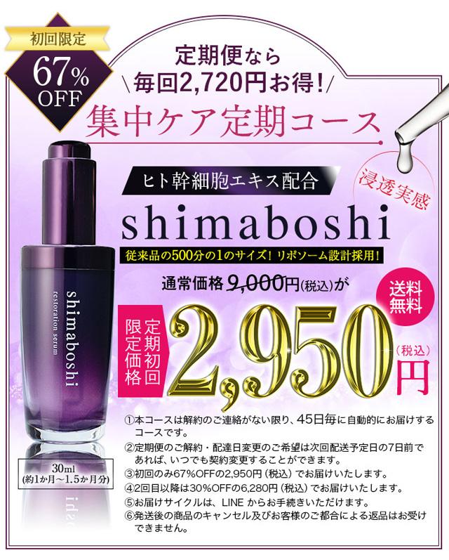 shimaboshi(シマボシ) レストレーションセラム,販売店,最安値,通販,市販,実店舗,どこで売ってる