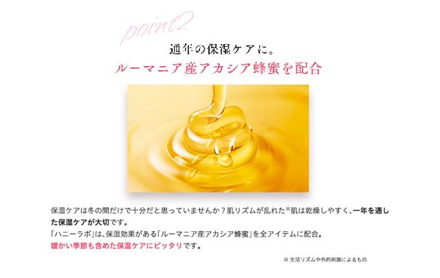 ハニーラボ 発酵蜜エッセンス,特徴,効果