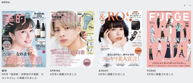 SINN PURETE(シン ピュルテ),雑誌,特集,人気